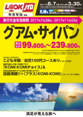 2017年8月〜3月出発 グアム・サイパン