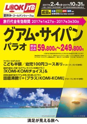 2月〜10月出発 グアム・サイパン・パラオ