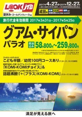 4月〜12月出発 グアム・サイパン・パラオ