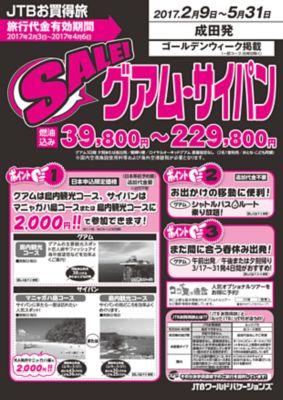 <成田発>2月から5月のSALE!グアム・サイパン