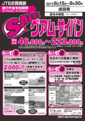 <成田発>6月から9月のSALE!グアム・サイパン