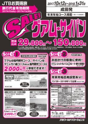 <成田発>10月から1月のSALE!グアム・サイパン