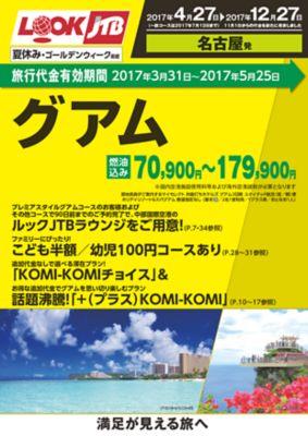 【4月〜12月】ルックJTBベストセラー グアム