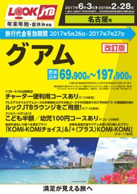 【6月〜2月】ルックJTBベストセラー グアム