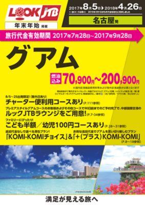 【8月〜2018年4月】ルックJTBベストセラー グアム