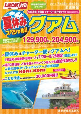 【7月〜8月】夏休みスペシャル!チャーター直行便で行くグアム