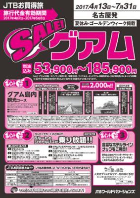 【4〜7月】SALE!グアム