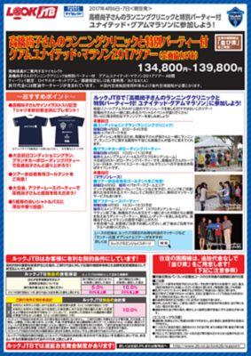 高橋尚子クリニック&パーティー付きユナイテッドグアムマラソンツアー2017