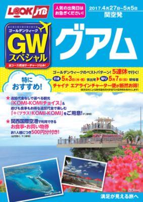 <関空発>GWスペシャル グアム
