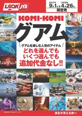 KOMI-KOMI グアム