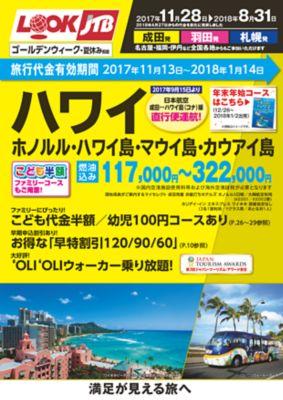 <成田・羽田発>ハワイ ホノルル・ハワイ島・マウイ島・カウアイ島