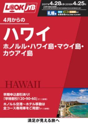 4月からのハワイ ホノルル・ハワイ島・マウイ島・カウアイ島
