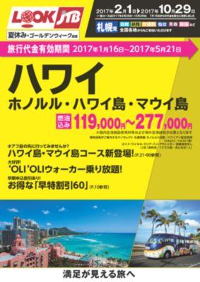 2017年2月〜2017年10月 ハワイ