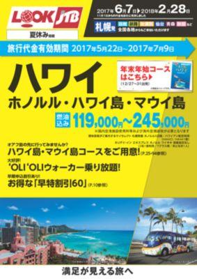 2017年6月〜2018年2月 ハワイ