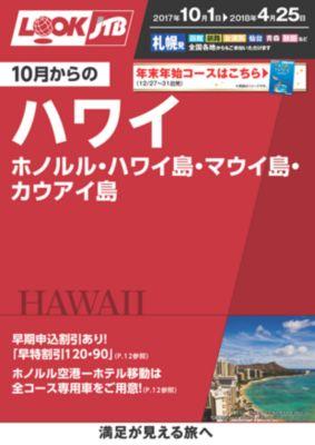 10月からのハワイ ホノルル・ハワイ島・マウイ島・カウアイ島
