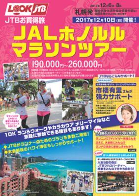 JALホノルルマラソンツアー