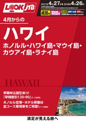4月からのハワイ