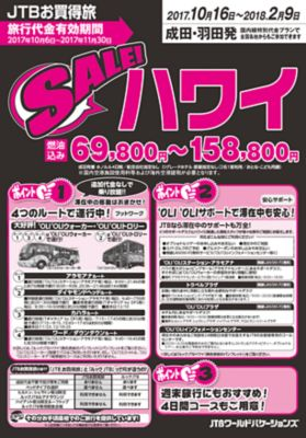 <成田・羽田発>10月から2月のSALE!ハワイ
