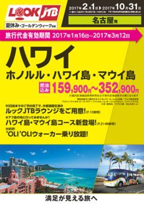 【2月〜10月】ルックJTBベストセラー ハワイ