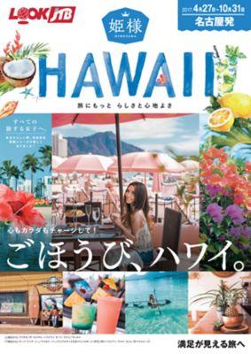 【2017年4月〜2017年10月】姫様ハワイ