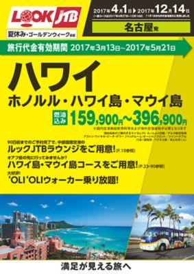【4月〜12月】ルックJTBベストセラー ハワイ