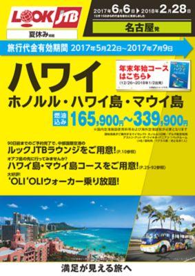 【6月〜2月】ルックJTBベストセラー ハワイ