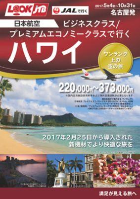 【2017年4月〜2017年10月】日本航空ビジネスクラス・上級エコノミークラスでいくハワイ