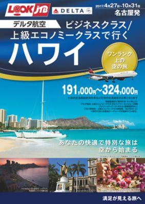 <名古屋発>デルタ航空ビジネスクラス・上級エコノミークラスでいくハワイ