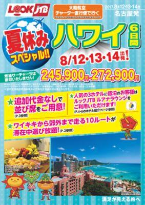 【8月12・13・14日】夏休みスペシャル!!ハワイ
