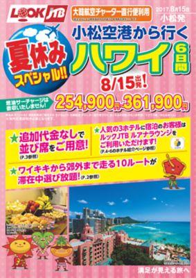 【8月15日】夏休みスペシャル!!ハワイ
