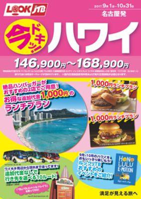 【9月〜10月】今ドキッ!ハワイ
