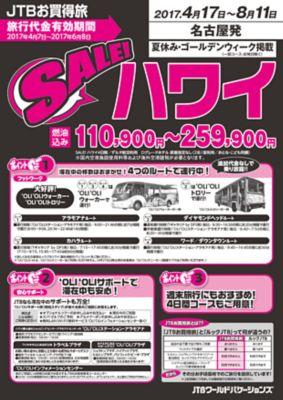 【4月〜6月】SALE! ハワイ