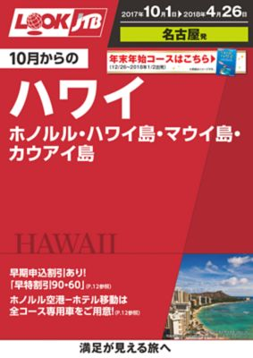 【2017年10月〜2018年4月】ハワイ