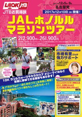 【12月5〜9日】JALホノルルマラソンツアー