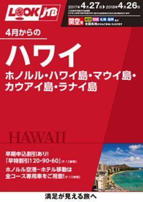 4月からのハワイ ホノルル・ハワイ島・マウイ島・カウアイ島・ラナイ島