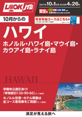 10月からのハワイ ホノルル・ハワイ島・マウイ島・カウアイ島・ラナイ島