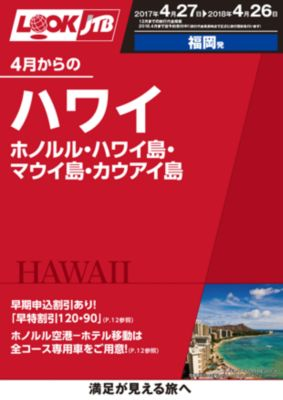 4月からのハワイ(ホノルル・ハワイ島・マウイ島・カウアイ島)