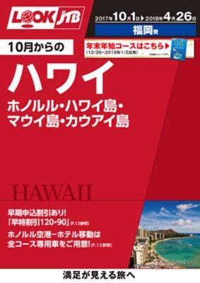 10月からのハワイ(ホノルル・ハワイ島・マウイ島・カウアイ島)