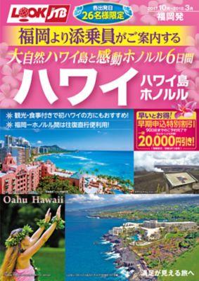 福岡より添乗員がご案内する ハワイ