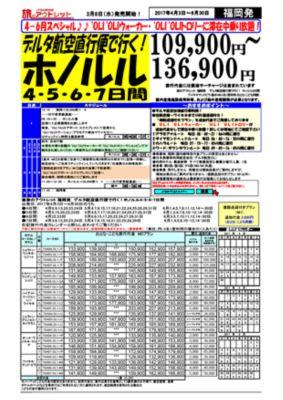 <福岡発>旅のアウトレット デルタ航空直行便で行く!ホノルル4・5・6・7日間 (4・5・6月)