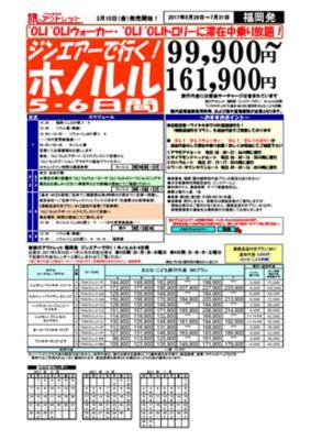 <福岡発>旅のアウトレット ジンエアーで行く!ホノルル5・6日間 (5・6・7月)