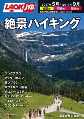 絶景ハイキング