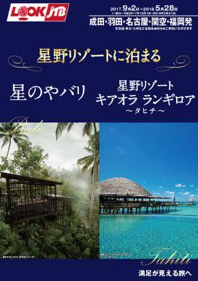 星野リゾートに泊まる星のやバリ 星野リゾートキアオラランギロア〜タヒチ〜