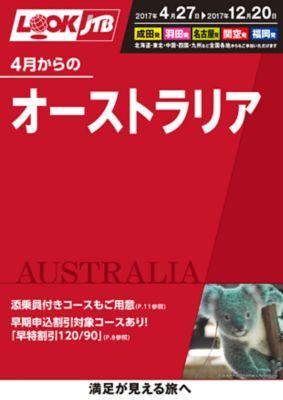 4月からのオーストラリア