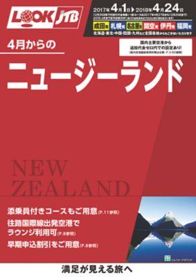 4月からのニュージーランド