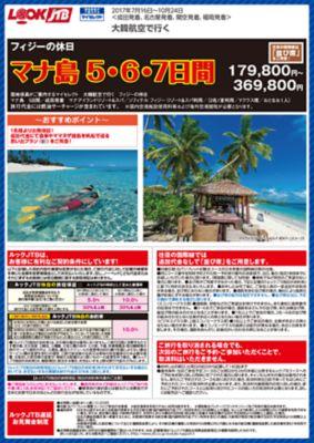 【7月〜10月】フィジーの休日 マナ島