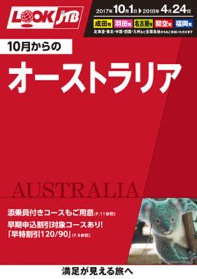 10月からのオーストラリア
