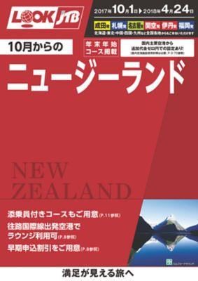 10月からのニュージーランド