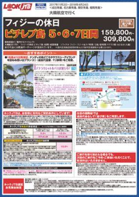 大韓航空で行く フィジーの休日 ビチレブ島5・6・7日間