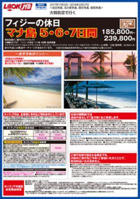 大韓航空で行く フィジーの休日 マナ島5・6・7日間
